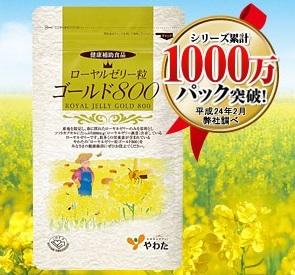 ローヤルゼリー粒ゴールド8001.jpg