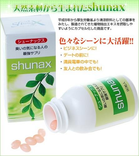 消臭サプリ「shunax」1.jpg