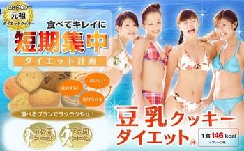 豆乳クッキーダイエット2-2.jpg